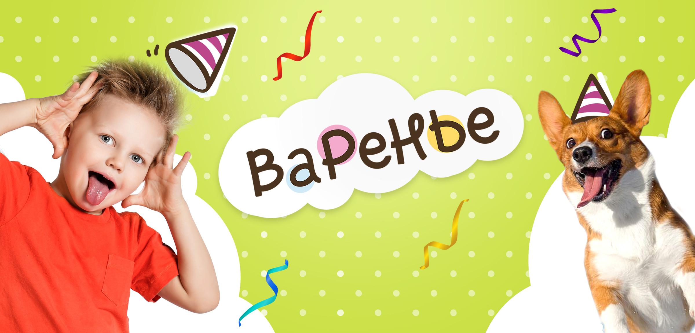 """Логотип """"Варенье"""""""