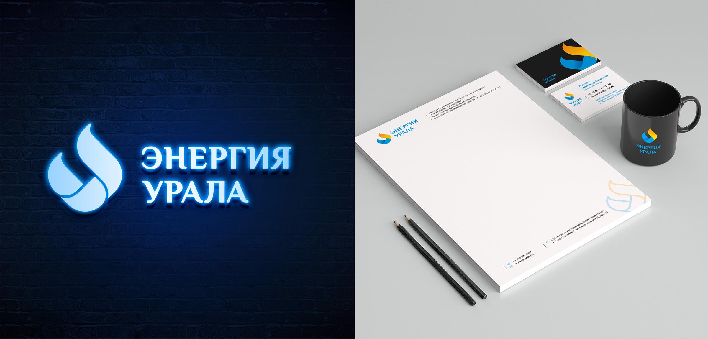 Разработка фирменного стиля «Энергия Урала»