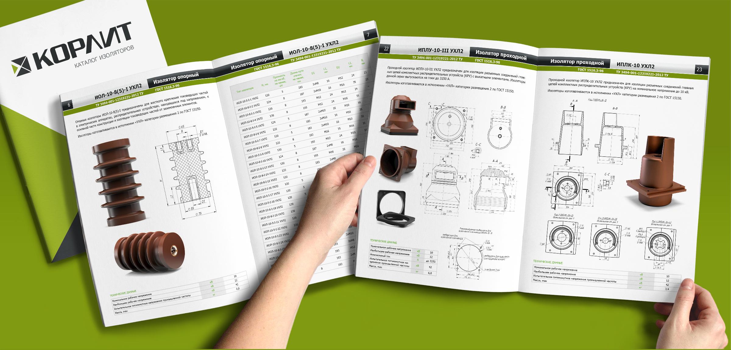 Дизайн и верстка каталога «Корлит»