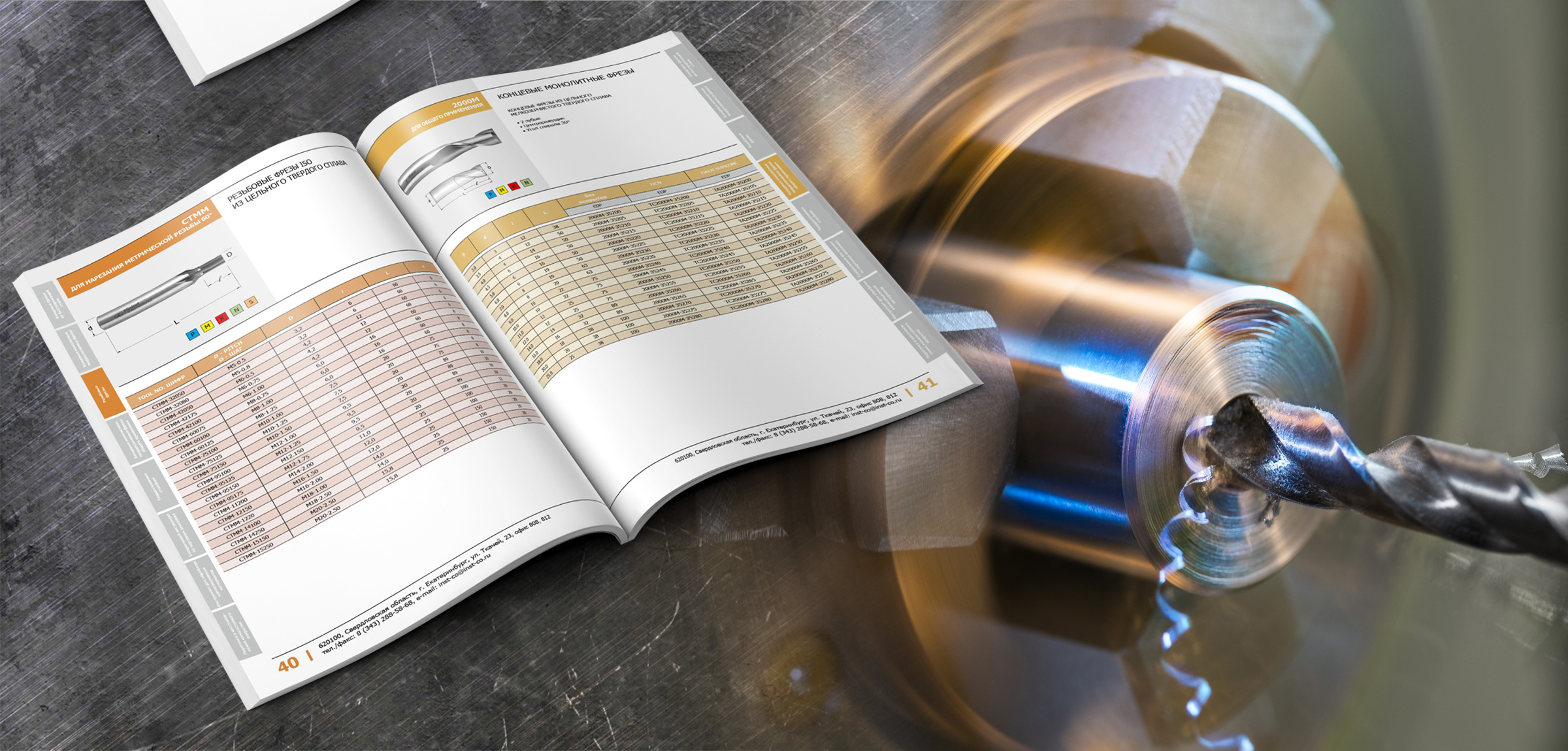 Дизайн и верстка каталога «Инструментальная компания»
