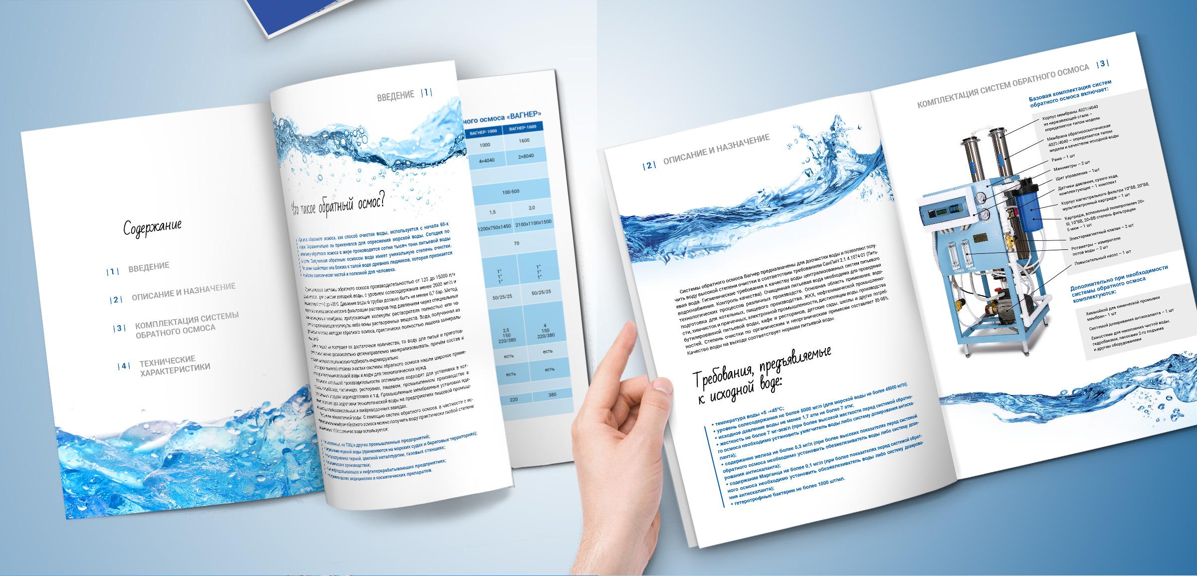 Дизайн и верстка каталога «Вагнер»