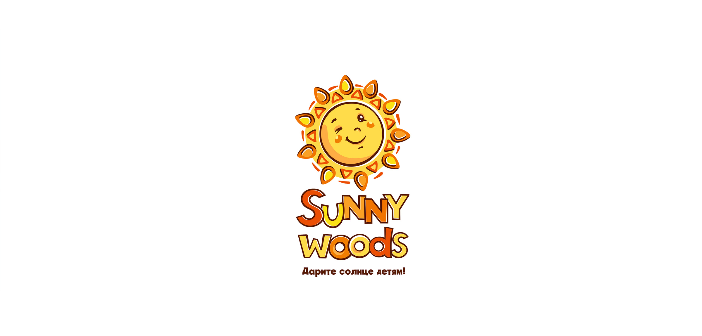 Разработка фирменного стиля SunnyWoods