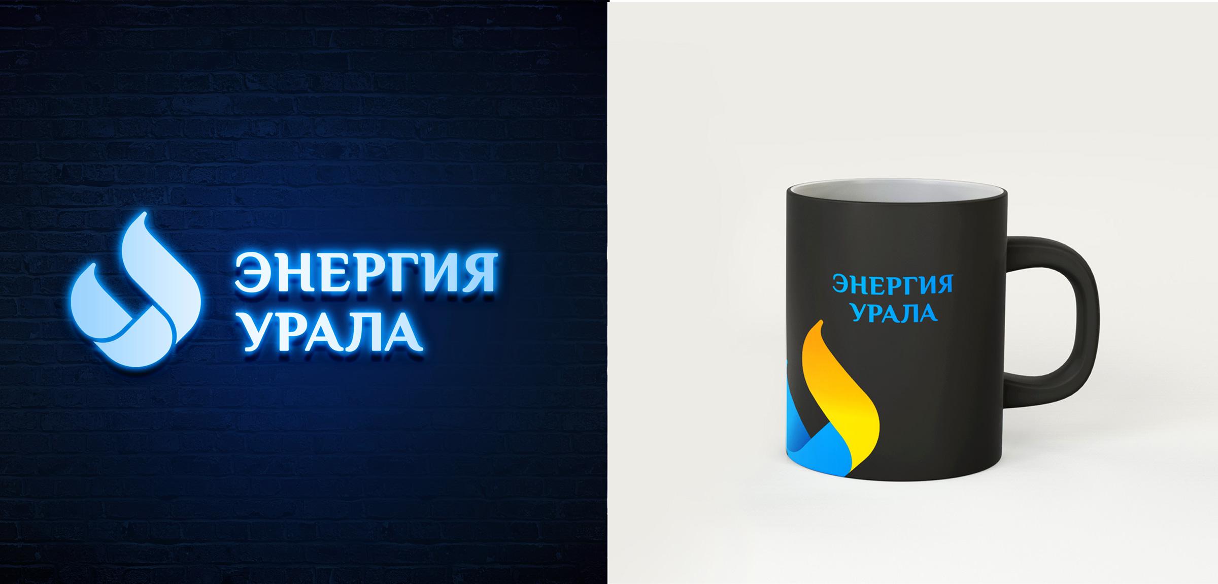 """Разработка логотипа """"Энергия Урала"""""""
