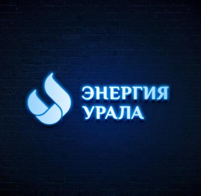 Разработка логотипа «Энергия Урала»