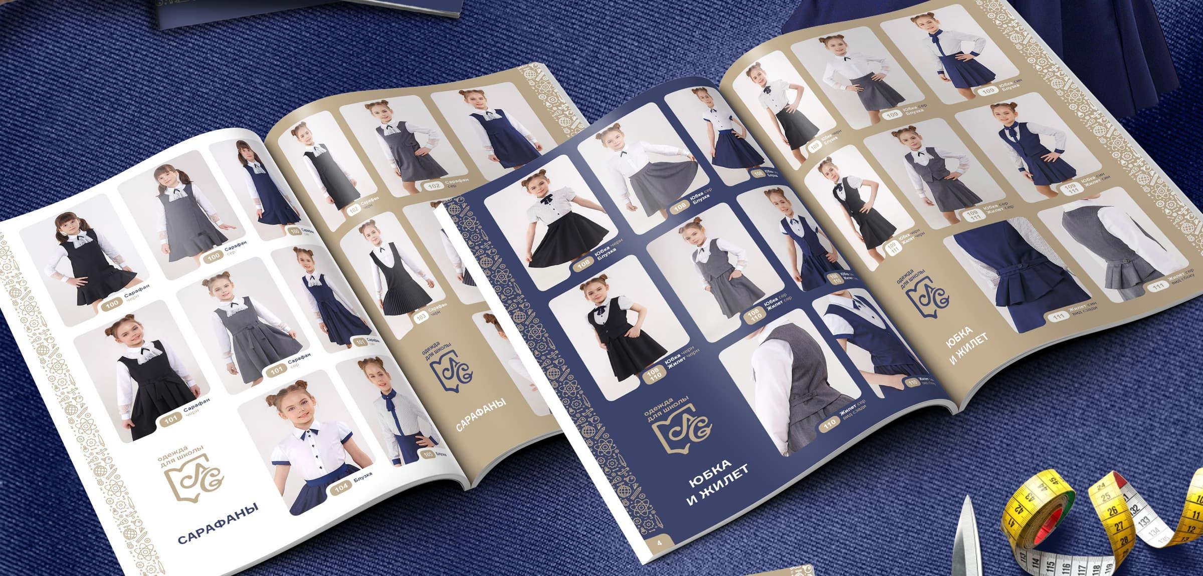 Дизайн и верстка каталога одежды для школы