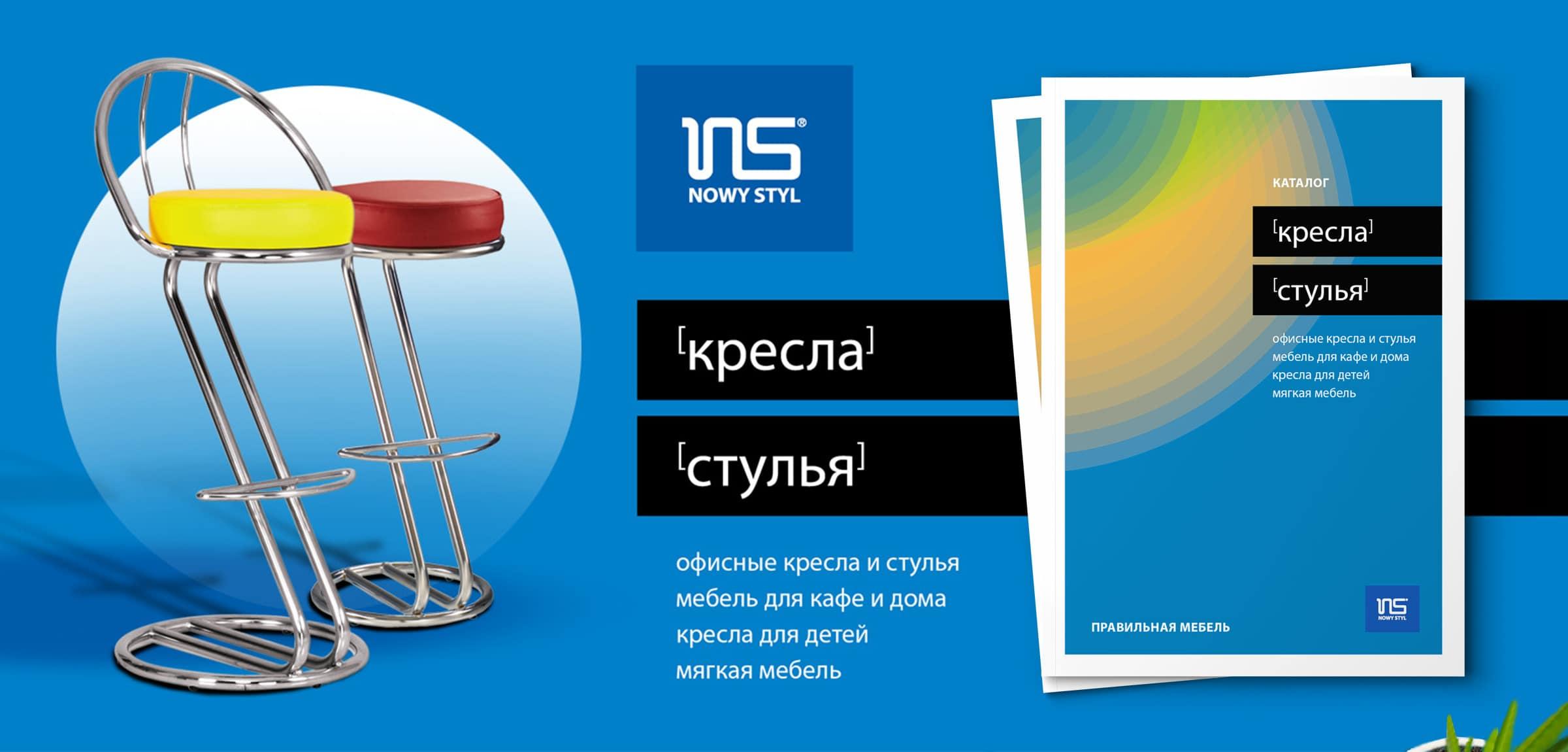 Дизайн и верстка каталога офисной мебели